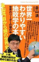 世界一わかりやすい地政学の本