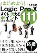 はじめよう!Logic Pro 10すぐに使えるポイント111