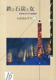 鉄と石炭と女 (hiroshimas・1000シリーズ)