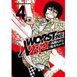 WORST外伝グリコ(4) (少年チャンピオンコミックス エクストラ)