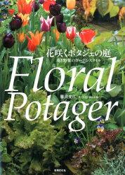 花咲くポタジェの庭