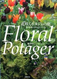 花咲くポタジェの庭 花と野菜のガーデンスタイル [ 難波光江 ]