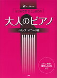 はじめてのひさしぶりの大人のピアノ Jポップ・バラード編