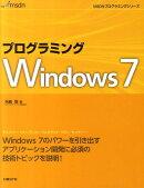 プログラミングWindows7