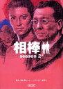 相棒(season 2 上) [ 輿水泰弘 ]