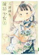 薄花少女 3