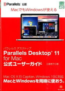 Parallels Desktop 11 for Mac公式ユーザーガイド