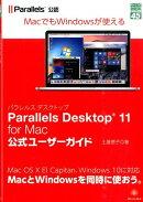 Parallels Desktop 11 for Mac公式ユーザーガイド