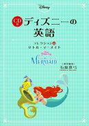 CD付 ディズニーの英語 [コレクション12 リトル・マーメイド]