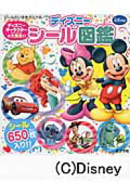 ディズニーシール図鑑 ディズニーキャラクターが大集合!! (シールだいすきブック)