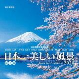 日本一美しい風景卓上版(2020) ([カレンダー])