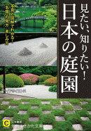 見たい、知りたい!日本の庭園