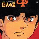 ANIMEX 1200シリーズ 78::テレビオリジナルBGMコレクション 巨人の星
