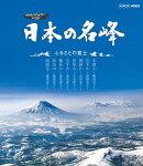 日本の名峰 ふるさとの富士【Blu-ray】