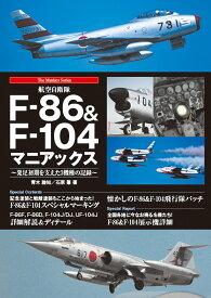 航空自衛隊F-86&F-104マニアックス [ 青木謙知 ]