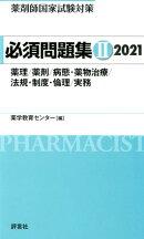 薬剤師国家試験対策 必須問題集 2 2021
