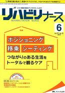 リハビリナース(Vol.11 No.6(201)