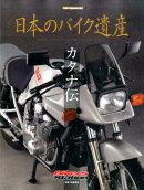日本のバイク遺産
