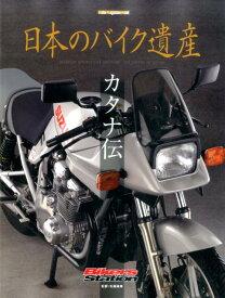 日本のバイク遺産 カタナ伝 (Motor Magazine Mook) [ 佐藤康郎 ]