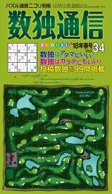 数独通信(Vol.34('18年春号))