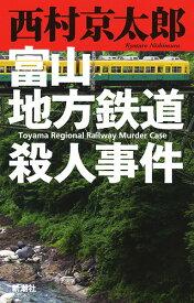 富山地方鉄道殺人事件 [ 西村 京太郎 ]
