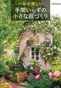 一年中美しい手間いらずの小さな庭づくり [ 天野麻里絵 ]