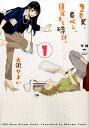 2DK、Gペン、目覚まし時計。(1) (IDコミックス 百合姫コミックス) [ 大沢やよい ]
