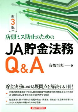 店頭ミス防止のためのJA貯金法務Q&A新3版