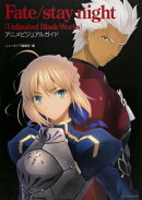 Fate/stay night「Unlimited Blade Works」アニ