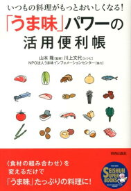 「うま味」パワーの活用便利帳 いつもの料理がもっとおいしくなる! (Seishun super books) [ 川上文代 ]