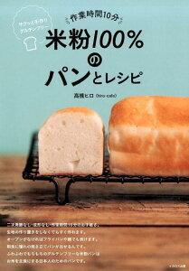 作業時間10分米粉100%のパンとレシピ サクッと手作りグルテンフリー [ 高橋ヒロ ]