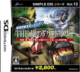 異常気象を突っ走れ!THE嵐のドリフト・ラリー SIMPLE DS シリーズVol.13
