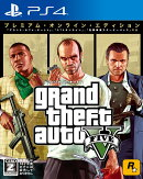 Grand Theft Auto V:プレミアム・オンライン・エディション
