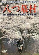 あの頃映画 松竹DVDコレクション 八つ墓村