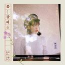 【輸入盤】リメイクアルバム - 花しおり2