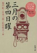 日本文学100年の名作(第3巻(1934-1943))