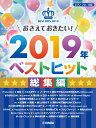 ピアノソロ 中級 おさえておきたい!2019年ベストヒット 〜総集編〜