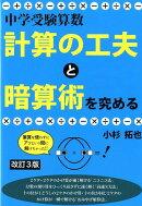 中学受験算数・計算の工夫と暗算術を究める改訂3版