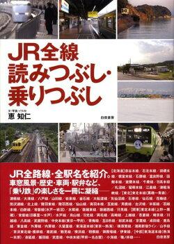 JR全線読みつぶし・乗りつぶし