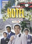 HOTELスペシャル '92春 パリ篇