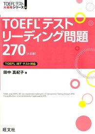 TOEFLテストリーディング問題2704訂版 (TOEFLテスト大戦略シリーズ) [ 田中真紀子 ]