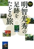 明智光秀についての本で読みたいのはどれ?大河ドラマ「麒麟がくる」が楽しめる書籍を探しています!