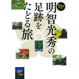 明智光秀の足跡をたどる旅 (TOKYO NEWS BOOKS)
