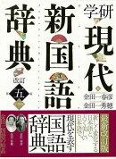 【バーゲン本】学研現代新国語辞典 改訂第五版 小型版