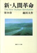 新・人間革命(第16巻)