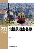 北陸鉄道金名線 (RM LIBRARY)