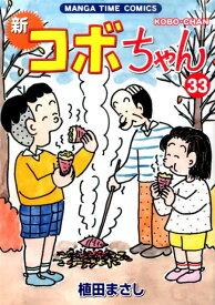 新コボちゃん(33) (まんがタイムコミックス) [ 植田まさし ]