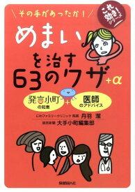 【バーゲン本】めまいを治す63のワザ+α (これ効き!シリーズ) [ 丹羽 潔 他 ]