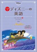 ディズニーの英語コレクション(13)