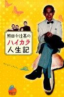 【謝恩価格本】熊田千佳慕のハイカラ人生記